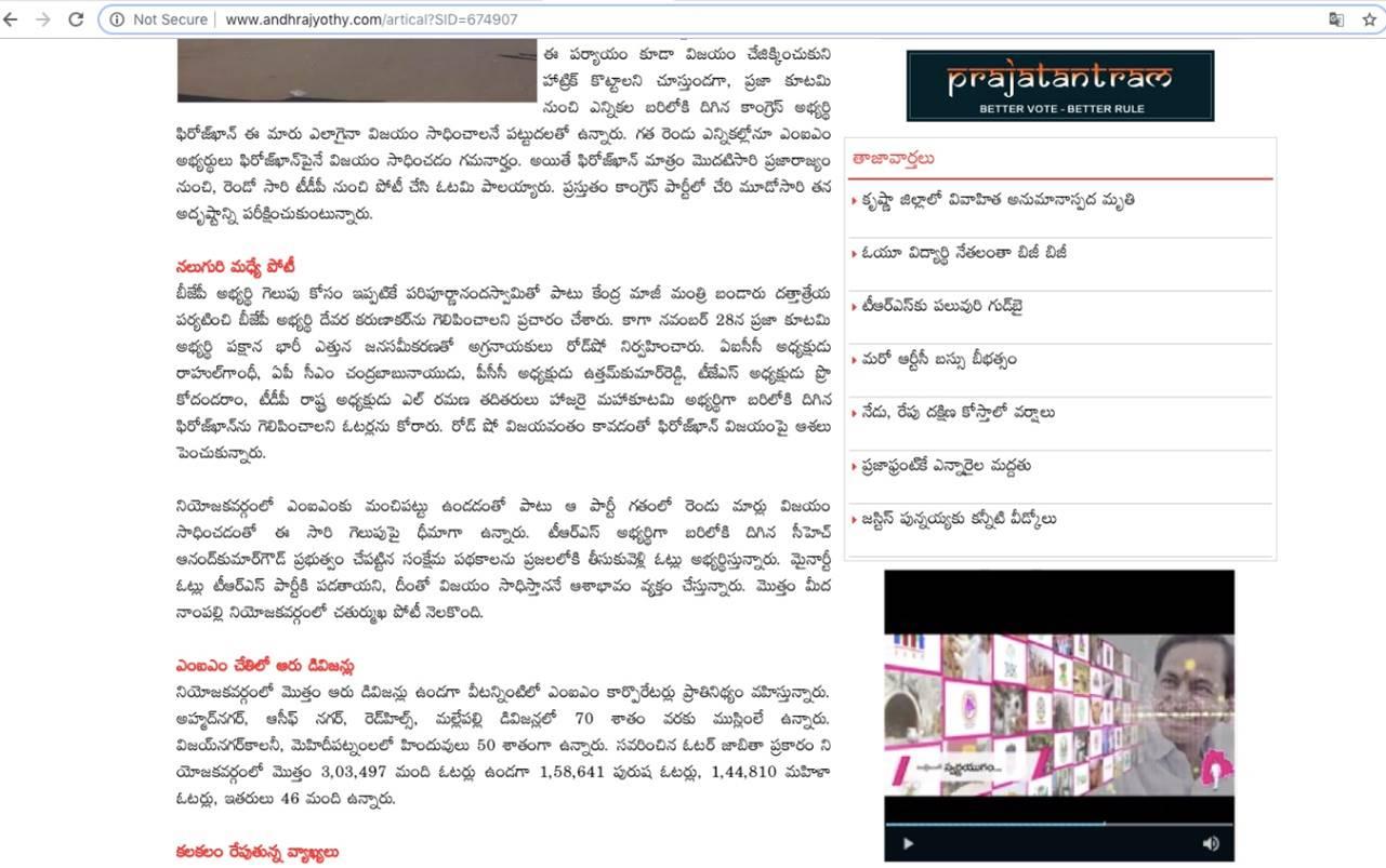 TRS Party - Andhrajyothi.com Screenshot - Desktop