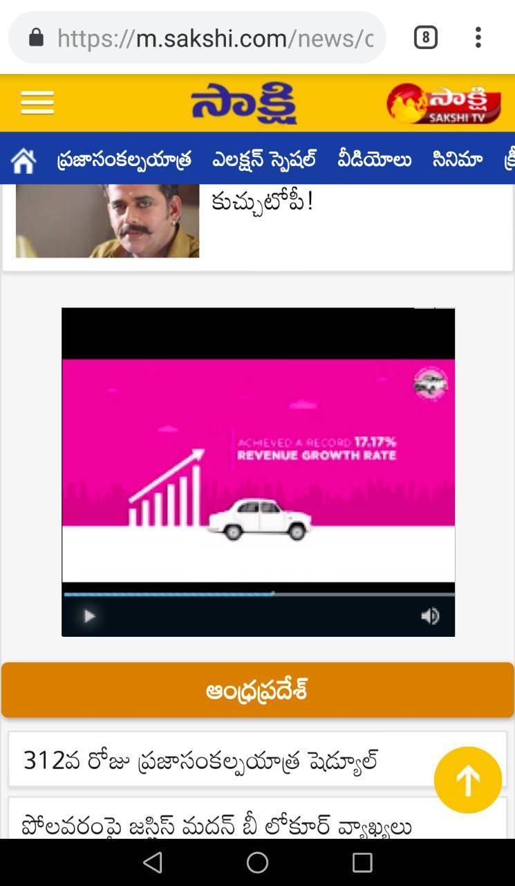 TRS Party - Sakshi.com - screenshot - Mobile